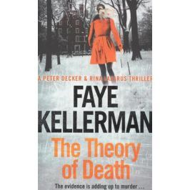 Kellerman F. The Theory of Death
