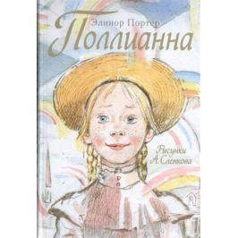 Портер Э. Поллианна