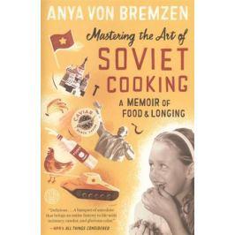 Bremzen A. Mastering the Art of Soviet Cooking