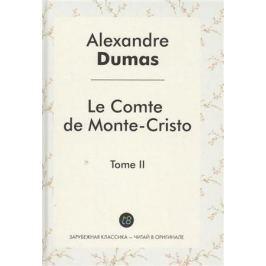 Dumas A. Le Comte de Monte-Cristo. Tome II. Roman d`aventures en francais = Граф Монте-Кристо. Том II. Роман на французском языке