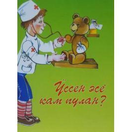 Давыдов-Анатри В. Кем ты станешь? Стихи, сказки в стихах. Уссен эсе кам пулан?