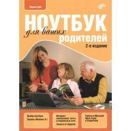 Цой Л. Ноутбук для ваших родителей. 2-е издание