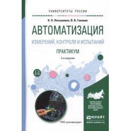 Латышенко К., Головин В. Автоматизация измерений, контроля и испытаний. Практикум