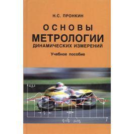 Пронкин Н. Основы метрологии динамических измерений. Учебное пособие