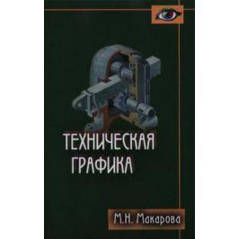 Макарова М. Техническая графика. Теория и практика. Учебное пособие