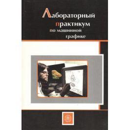 Киселевич А. Лабораторный практикум по машинной графике