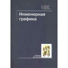 Григорьев В., Горячев В., Кузнецова Т. Инженерная графика Учеб. для ВУЗов