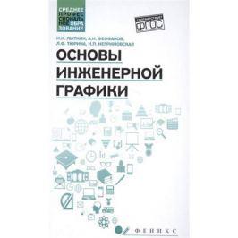 Лыткин И., Феофанов А., Тюрина Л., Негримовская Н. Основы инженерной графики. Учебник