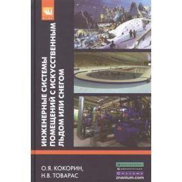 Кокорин О., Товарас Н. Инженерные системы помещений с искусственным льдом или снегом. Учебное пособие