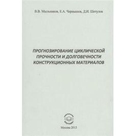 Мыльников В., Чернышов Е., Шетулов Д. Прогнозирование циклической прочности и долговечности конструкционных материалов