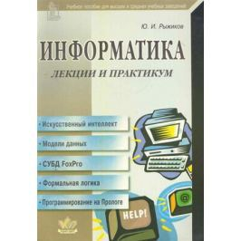 Рыжиков Ю. Информатика Лекции и практикум Учеб. пос.