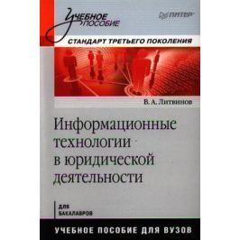 Литвинов В. Информационные технологии в юридической деятельности