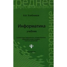 Хлебников А. Информатика. Учебник. Издание 4-е, исправленное и дополненное