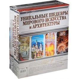 Уникальные шедевры мирового искусства и архитектуры (комплект из 4-х книг в упаковке)