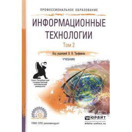 Трофимов В. (ред.) Информационные технологии. В 2-х томах. Том 2. Учебник для СПО
