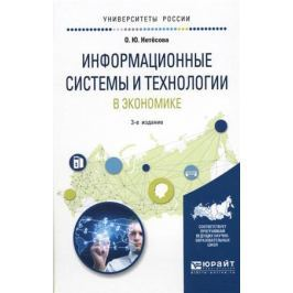 Нетесова О. Информационные системы и технологии в экономике. Учебное пособие