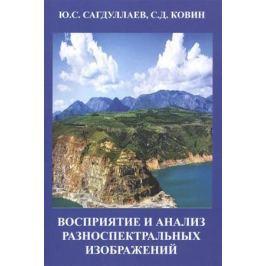 Сагдуллаев Ю., Ковин С. Восприятие и анализ разноспектральных изображений. Монография