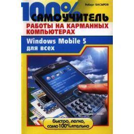 Басыров Р. 100% самоучитель работы на карманных компьютерах...