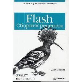 Лотт Дж. Flash Сборник рецептов