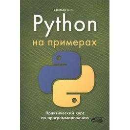Васильев А. Python на примерах. Практический курс по программированию
