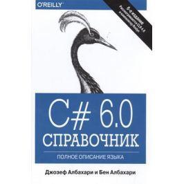 Албахари Дж., Албахари Б. C# 6.0. Справочник. Полное описание языка. 6-е издание