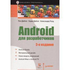 Дейтел П., Дейтел Х., Уолд А. Android для разработчиков