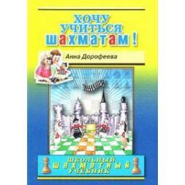 Дорофеева А. Хочу учиться шахматам