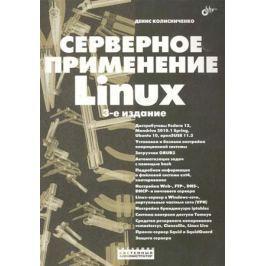 Колисниченко Д. Серверное применение Linux
