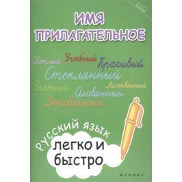 Зотова М. Имя прилагательное. Русский язык легко и быстро