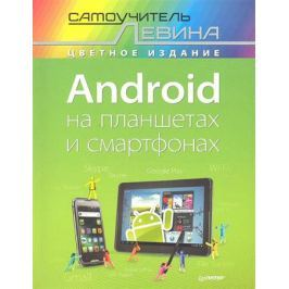 Левин А. Android на планшетах и смартфонах