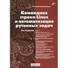 Колисниченко Д. Командная строка Linux и автоматизация рутинных задач. 2-е издание