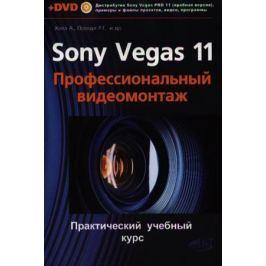 Холл А., Прокди Р., и др. Sony Vegas PRO 11. Профессиональный видеомонтаж. Практический учебный курс. Книга + DVD