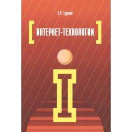 Гуриков С. Интернет-технологии: учебное пособие