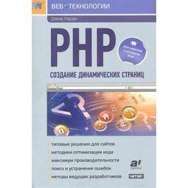 Пауэрс Д. PHP. Создание динамических страниц