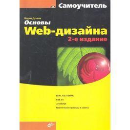 Дунаев В.В. Основы Web-дизайна