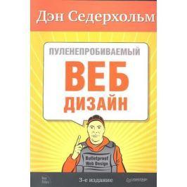 Седерхольм Д. Пуленепробиваемый Веб- дизайн. 3-е издание