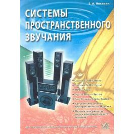 Никамин В. Системы пространственного звучания