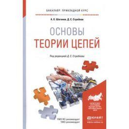 Шогенов А., Стребков Д. Основы теории цепей. Учебник и практикум