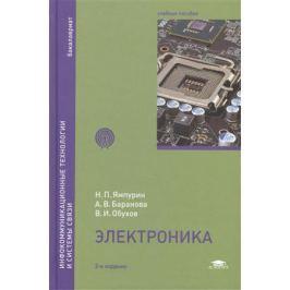Ямпурин Н., Баранова А., Обухов В. Электроника: учебное пособие. 2-е издание, исправленное и дополненное