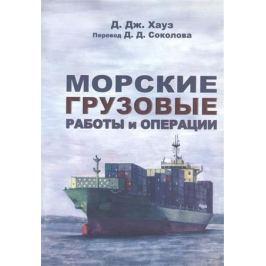 Хауз Д. Морские грузовые работы и операции. Практическое пособие