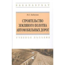 Бабаскин Ю. Строительство земляного полотна автомобильных дорог