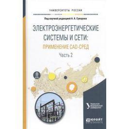 Суворов А. (ред.) Электроэнергетические системы и сети: примененме CAD-сред. Часть 2. Учебное пособие