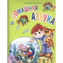 Шевченко А. Домашняя азбука