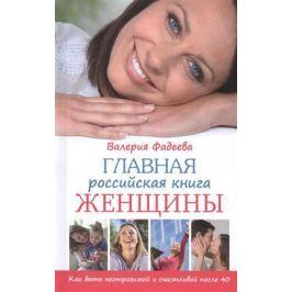 Фадеева В. Главная российская книга женщины. Как быть неотразимой и счастливой после 40