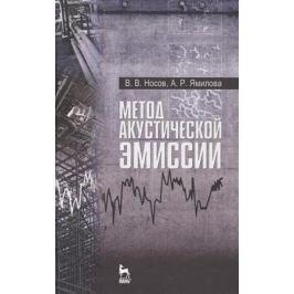 Носов В., Ямилова А. Метод акустической эмиссии. Учебное пособие
