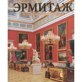 Добровольский В. Эрмитаж. История зданий и коллекций. Альбом