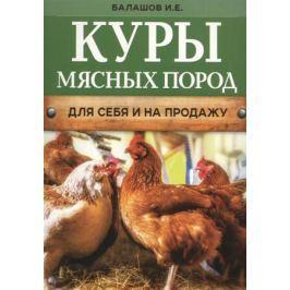 Балашов И. Куры мясных пород для себя и на продажу
