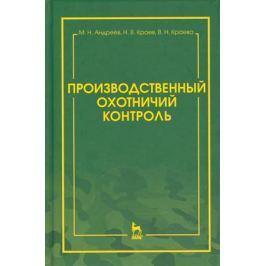 Андреев М., Краев Н., Краева В. Производственный охотничий контроль