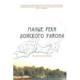 Жукова С., Шишкин В., Куропаткин А. и др. Малые реки Донского района. Аналитический обзор