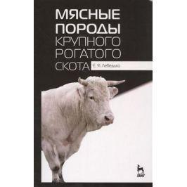 Лебедько Е. Мясные породы крупного рогатого скота